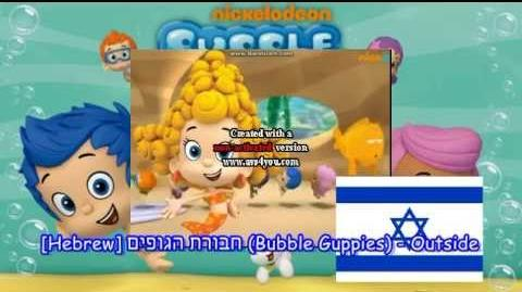 Hebrew חבורת הגופים (Bubble Guppies) - Outside