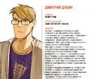 Дмитрий Дубин