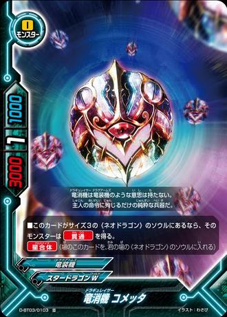 D-BT03-0103