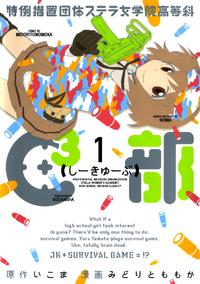 C3-bu Manga Cover Front