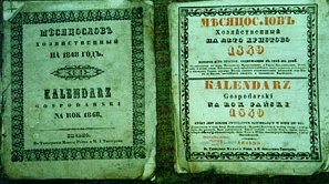 File:Lithuanian calendars 19th century.jpg