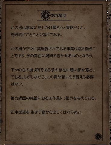 File:Letter ZetsubouNoShima BO3.png