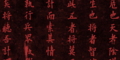 Art of War Camouflage menu icon BOII.png