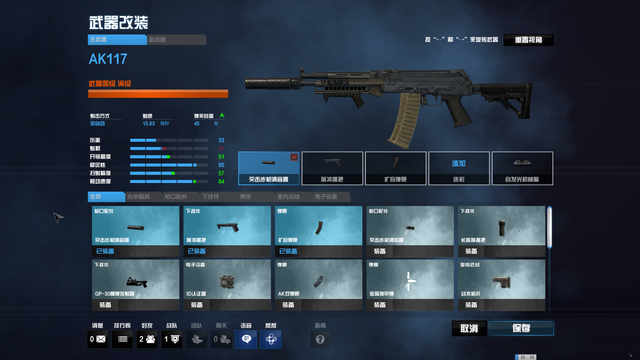 File:Create-a-Class AK117 CoDO.png