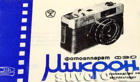 File:Mikron manual.jpg