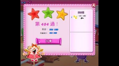 Candy Crush Saga Level 454 ★★★ NO BOOSTER