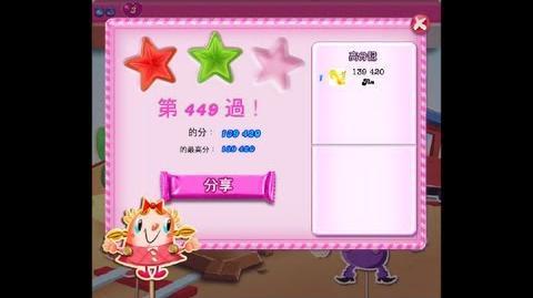 Candy Crush Saga Level 449 - NO BOOSTER