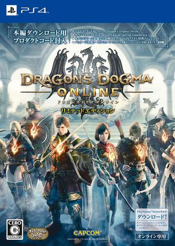 File:Dragons Dogma Online.png