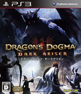Dragons Dogma DA Japan