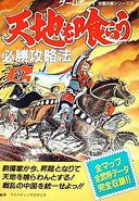 Tenchi wo Kurai Guidebook