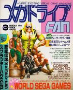 Mad Gear Mega Drive Fan
