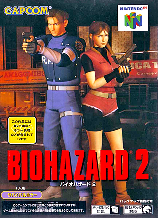 File:RE2N64Japan.png