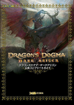 Dragons Dogma DA Complete Guide