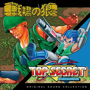 Wolf Of The Battlefield and Top Secret Original Sound Collection