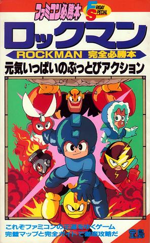 File:RockmanGuidebook.png