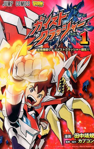 File:Gaist Crusher Manga Vol 1.png