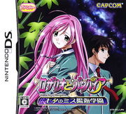 Rosario to Vampire Japanese cover art