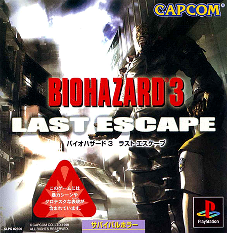 File:RE3Japan.png