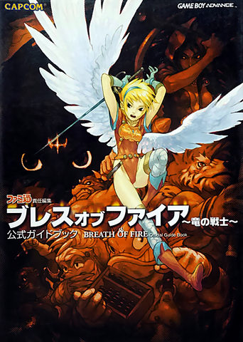 File:BoF GBA Guidebook.png