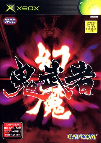 File:Oni War Genma Japan.png