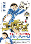 Golden Kids manga 1 with obi