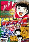 2003 Jump Remix 24 Mezase V3!! Zenkoku Chugakusei Soccer Taikai Hen 4