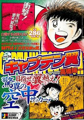 File:2003 Jump Remix 24 Mezase V3!! Zenkoku Chugakusei Soccer Taikai Hen 4.jpg