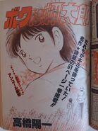 Boku wa Misaki Taro in Netto special