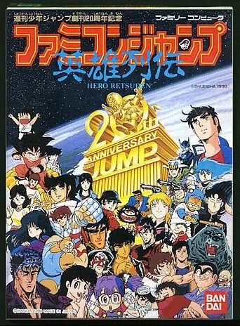 File:Famicom Jump Hero Retsuden.jpg