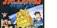 Famicom Jump: Hero Retsuden (Famicom)