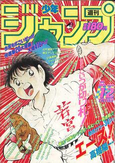 Weekly Shonen Jump 1990 01·02