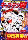 2006 Jump Remix Kanzenban 01
