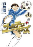 Golden Kids manga 1