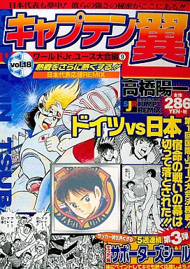 File:2002 Jump Remix 18 World Jr Youth Hen 9.jpg