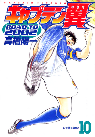 File:Road to 2002 vol 10.png