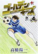 Golden Kids manga 4