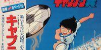 Captain Tsubasa (LP record)