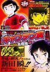 2003 Jump Remix 21 Mezase V3!! Zenkoku Chugakusei Soccer Taikai Hen 1