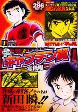 File:2003 Jump Remix 21 Mezase V3!! Zenkoku Chugakusei Soccer Taikai Hen 1.jpg