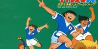 Captain Tsubasa: Sekai Daikessen! Jr. World Cup Original Soundtrack (CD)