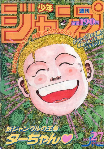 File:Weekly Shonen Jump 1994 27.jpg