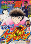 2010 Jump Remix 11 Chugakusei Hen 4