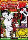 2003 Jump Remix 29 Mezase V3!! Zenkoku Chugakusei Soccer Taikai Hen 9