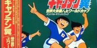 Captain Tsubasa: Sekai Daikessen! Jr. World Cup Original Soundtrack (LP record)
