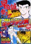 2003 Jump Remix 23 Mezase V3!! Zenkoku Chugakusei Soccer Taikai Hen 3
