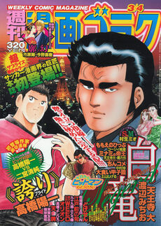 Weekly Manga Goraku 2011-03-04