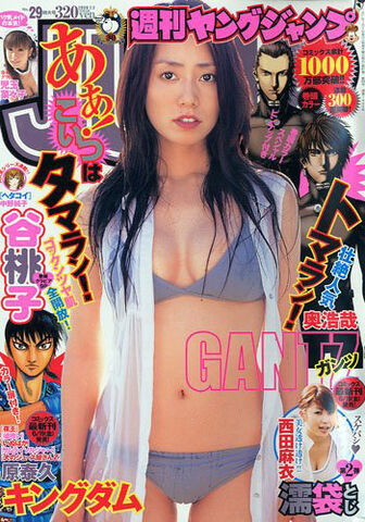 File:Weekly Young Jump 2009 29.jpg