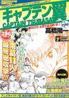 2001 Jump Remix 08 Tai Hyuga Zenkoku Taikai Kessho Hen 3