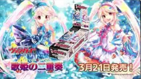カードファイト!! ヴァンガード 歌姫の二重奏 CM