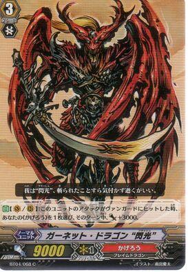 Garnet Dragon, ''Flash''